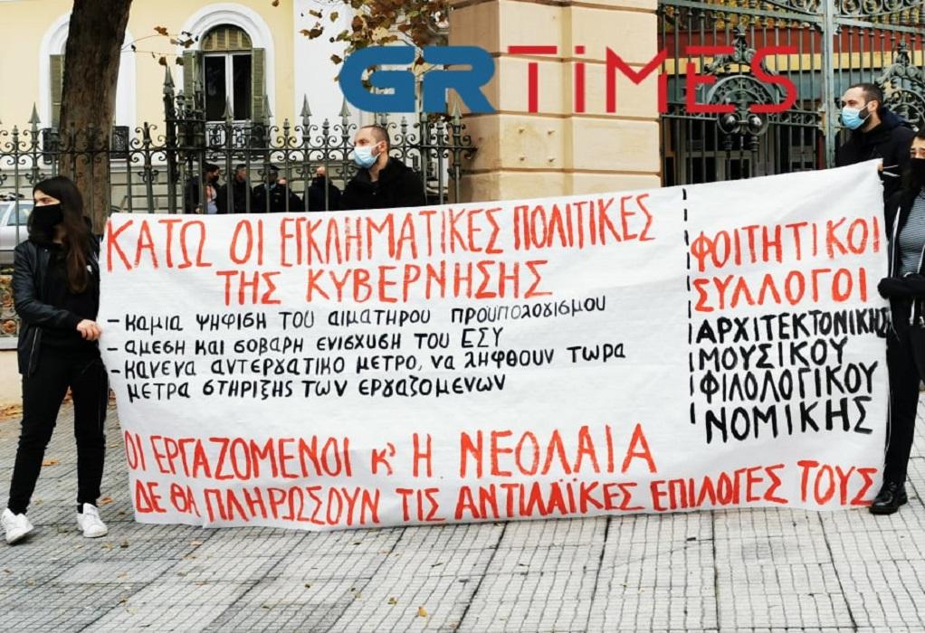 Θεσσαλονίκη: Στα «κάγκελα» εκπαιδευτικοί – «Δώστε λεφτά για την παιδεία» (ΦΩΤΟ+VIDEO)