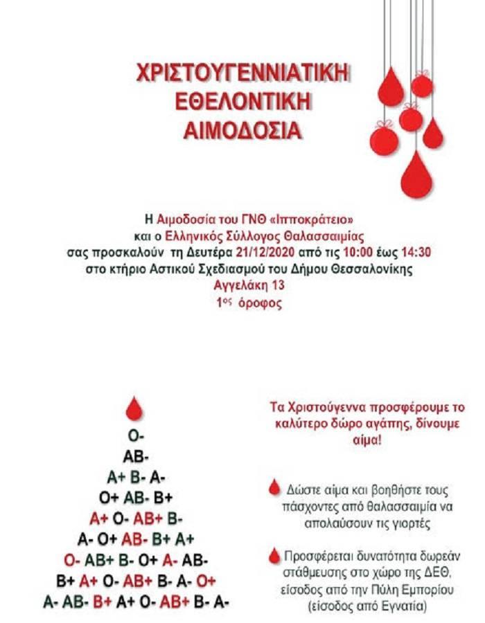 Θεσσαλονίκη – Eθελοντική αιμοδοσία: «Το καλύτερο δώρο στον συνάνθρωπο», φωτογραφία-1