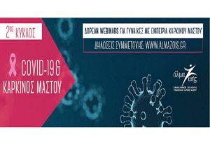 Άλμα Ζωής: Σεμινάρια «Covid-19 και Καρκίνος Μαστού»