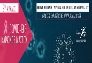 Δεύτερος κύκλος διαδικτυακών σεμιναρίων με θέμα: Covid-19 & Καρκίνος Μαστού