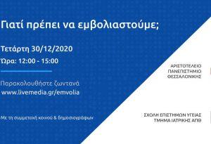ΑΠΘ: Ενημερωτική εκδήλωση για τον εμβολιασμό κατά του κορωνοϊού