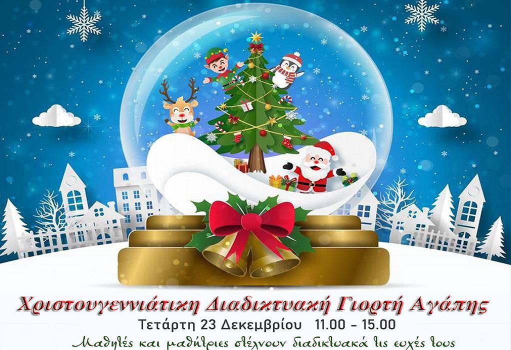 Χριστουγεννιάτικη Διαδικτυακή Γιορτή Αγάπης για μαθητές