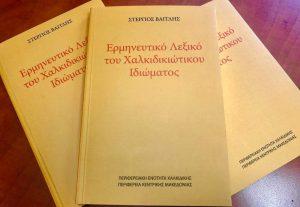ΠΕΧ:Ερμηνευτικό λεξικό του Χαλκιδικιώτικου ιδιώματος