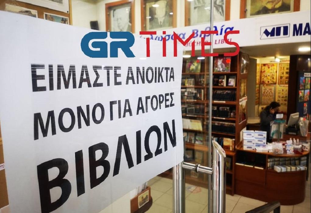 Με πολλά παράπονα η πρώτη μέρα λειτουργίας των βιβλιοπωλείων (ΦΩΤΟ-VIDEO)