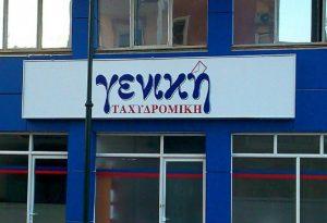 Γενική Ταχυδρομική: Περιορίζει υπηρεσίες της λόγω Covid-19