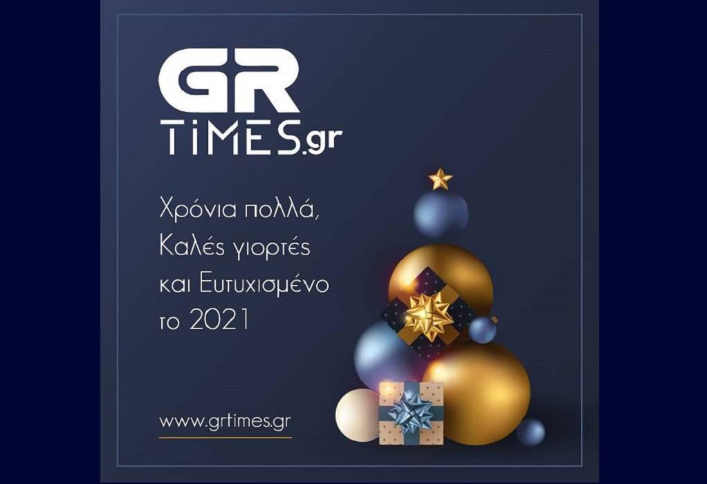 Χρόνια πολλά και Καλές Γιορτές από το GRTimes.gr
