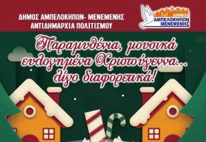 Χριστουγεννιάτικες πολιτιστικές εκδηλώσεις του Δήμου Αμπελοκήπων-Μενεμένης