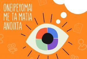 Διαγωνισμός δημιουργίας ταινίας μικρού μήκους «Ονειρεύομαι με τα μάτια ανοιχτά»