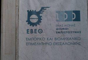 Πέταξαν μπογιές στην είσοδο του ΕΒΕΘ (ΦΩΤΟ)