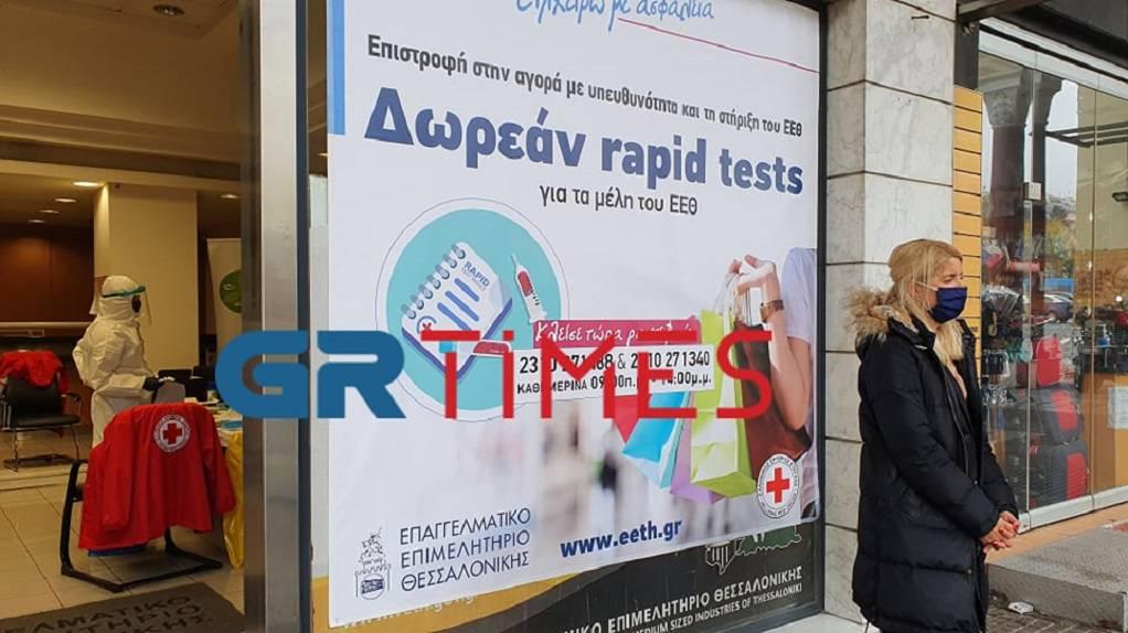 EEΘ: Rapid tests αύριο σε επαγγελματίες του Ωραιοκάστρου