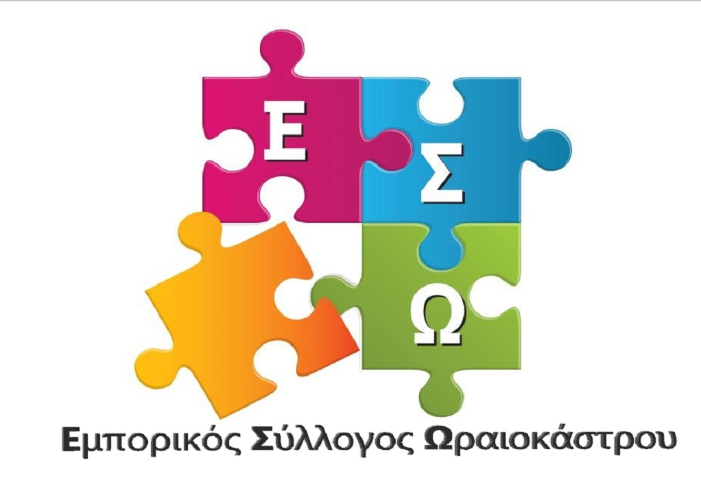 Ε.Σ.Ω.: Εξ ολοκλήρου στήσιμο e-shop για μερικά τυχερά μέλη