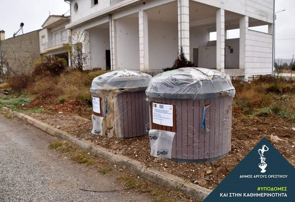 Προμήθεια ημιυπόγειων κάδων ανακύκλωσης στο Άργος Ορεστικό
