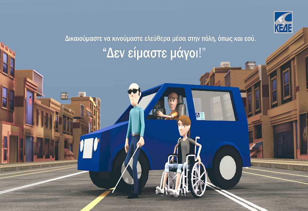 ΚΕΔΕ: Αυτονόητη υποχρέωσή μας, ο σεβασμός στους πολίτες με αναπηρία