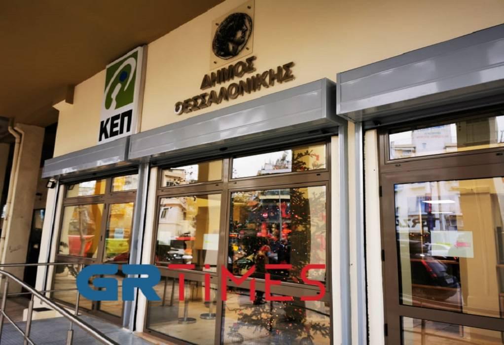 Δ. Θεσσαλονίκης: Σε λειτουργία το νέο ΚΕΠ – Παρουσία Ζέρβα και Βαρνάβα (ΦΩΤΟ+VIDEO)