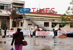 Θεσσαλονίκη: Στα «κάγκελα» εργαζόμενοι των νοσοκομείων – Τι ζητούν (ΦΩΤΟ+VIDEO)
