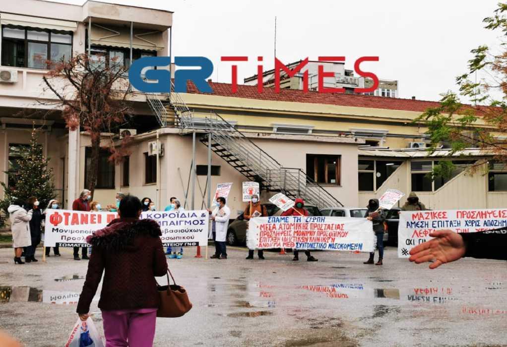 """Θεσσαλονίκη: Στα """"κάγκελα"""" εργαζόμενοι των νοσοκομείων – Τι ζητούν (ΦΩΤΟ+VIDEO)"""