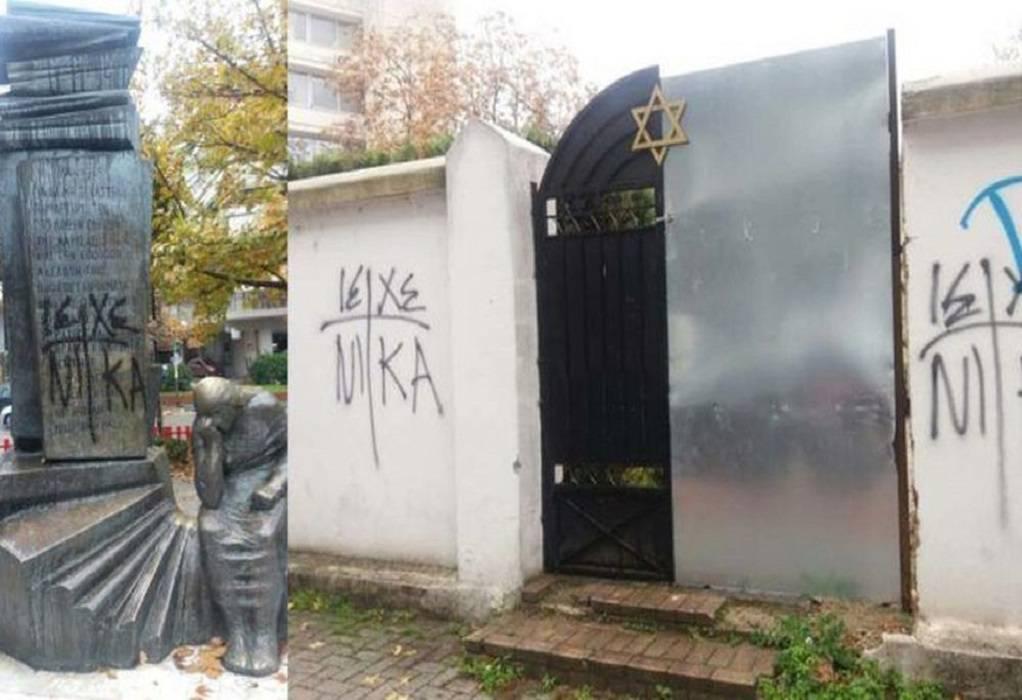 Λάρισα: Δικογραφία για βανδαλισμούς στο μνημείο της Ισραηλιτικής Κοινότητας