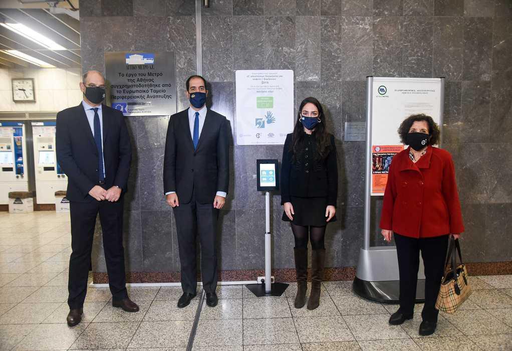 Μετρό Σύνταγμα: Σε λειτουργία σταθμός βιντεοεπικοινωνίας για κωφούς- βαρήκοους