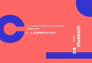 Σ. Χανδακά: Διαδικτυακά το CoMuseum από 2-4/12 (ΗΧΗΤΙΚΟ)