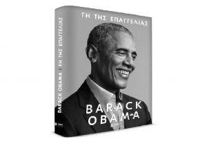 Παρουσίαση της «Γης της Επαγγελίας» του Μπαράκ Ομπάμα