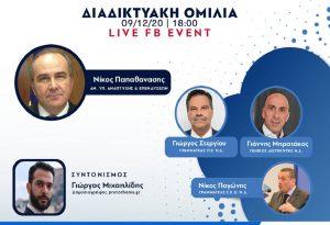 ΝΔ: «Ψηφιακό βήμα» στους πολίτες με LIVE συζητήσεις