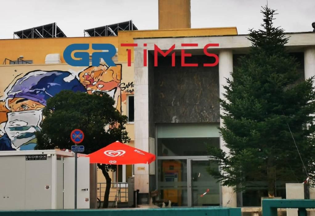 Θεσσαλονίκη: Χριστουγεννιάτικα δέντρα σε νοσοκομεία (ΦΩΤΟ)