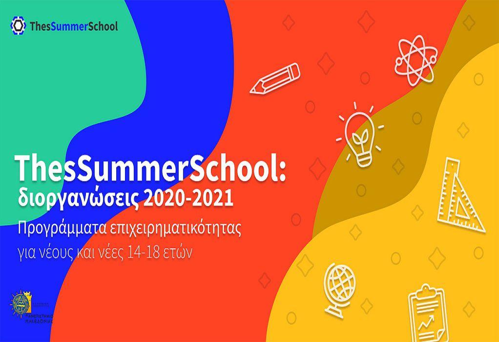 Πανεπιστήμιο Μακεδονίας: Το 3ο εξ αποστάσεως Σχολείο Επιχειρηματικότητας κάνει τον χειμώνα… καλοκαίρι!