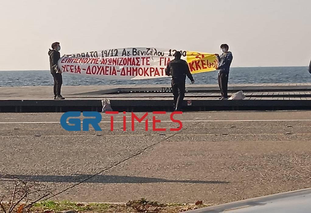 Θεσσαλονίκη: Ενημερώνουν για αυριανή συγκέντρωση διαμαρτυρίας