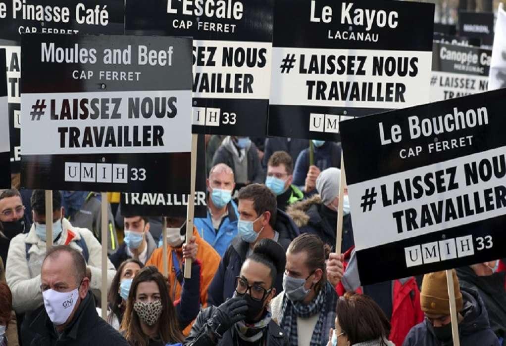 Παρίσι: Χιλιάδες διαδηλωτές ζητούν άνοιγμα ξενοδοχείων και εστιατορίων