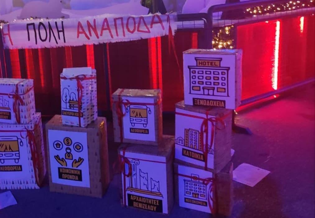 Πόλη Ανάποδα: Τα δώρα που δεν έφερε φέτος ο Άγιος Βασίλης