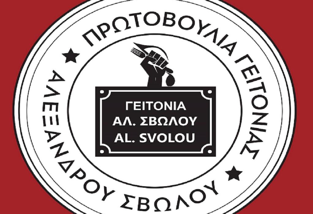 Covid-19: Δίκτυο Αλληλοβοήθειας στη Γειτονιά της Σβώλου: Κανείς μόνος!