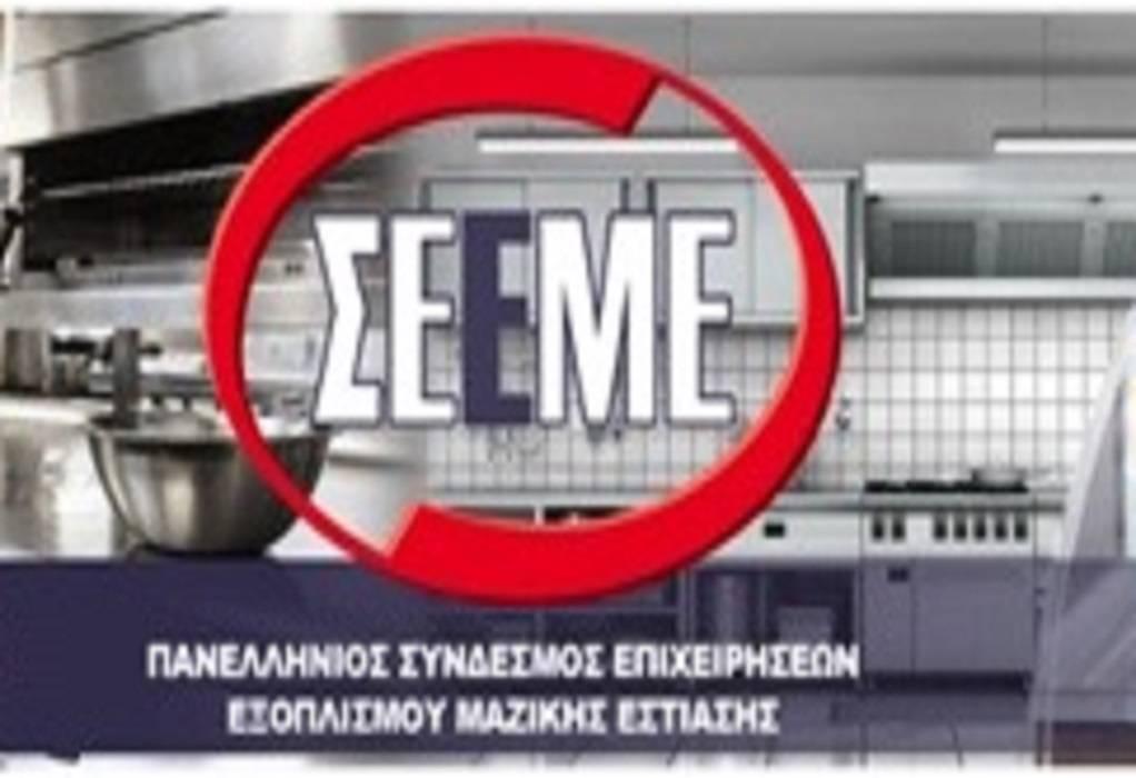ΣΕΕΜΕ: Εκπομπή για τις εξελίξεις στη μαζική εστίαση