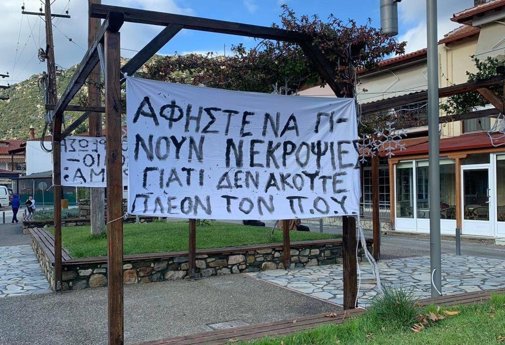 Χαλκιδική: Ελεύθεροι οι συλληφθέντες από τη διαμαρτυρία