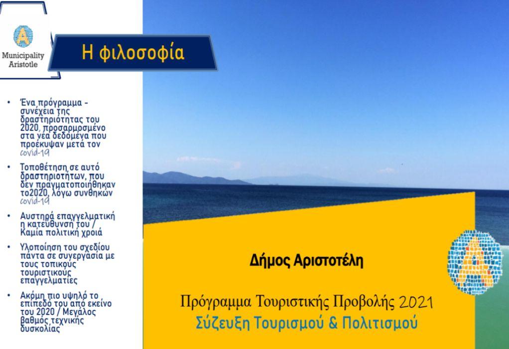 Δήμος Αριστοτέλη: Με σχέδιο για την Τουριστική Ανάπτυξη και το 2021