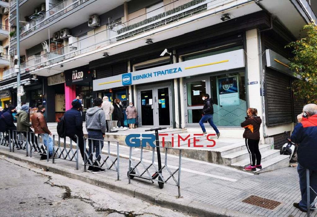 Θεσσαλονίκη: Προβληματίζουν οι ουρές έξω από τράπεζες (ΦΩΤΟ)