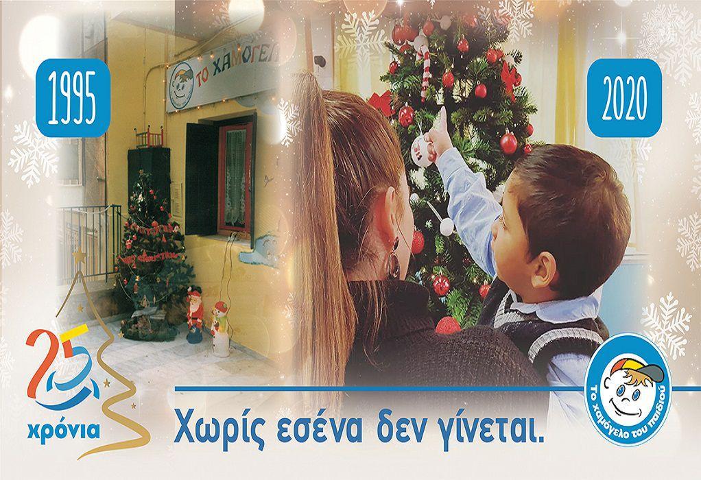 Το Χαμόγελο του Παιδιού: Αυτά τα Χριστούγεννα … χωρίς εσένα δεν γίνεται!