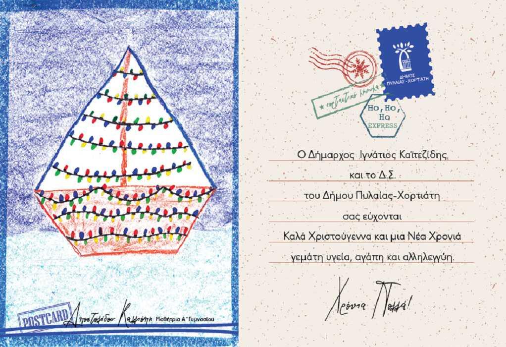 Δ.Πυλαίας-Χορτιάτη: Μικροί μαθητές ζωγράφισαν χριστουγεννιάτικες κάρτες