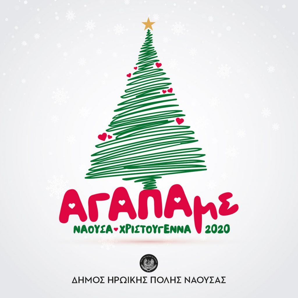 Νάουσα: Χριστούγεννα 2020 με διαδικτυακές δράσεις