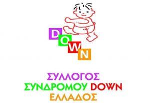 Τσιφλίκης: Η ζωή στην καραντίνα για άτομα με σύνδρομο Down (ΗΧΗΤΙΚΟ)