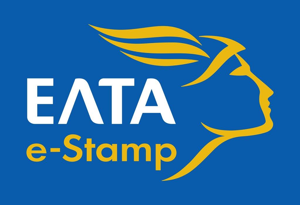 E-stamp ο νέος τρόπος αποστολής της αλληλογραφίας