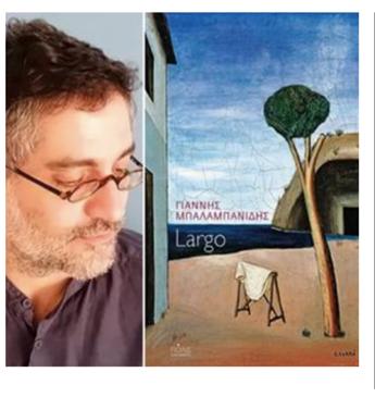 Παρουσίαση βιβλίου «Largo» του Γιάννη Μπαλαμπανίδη