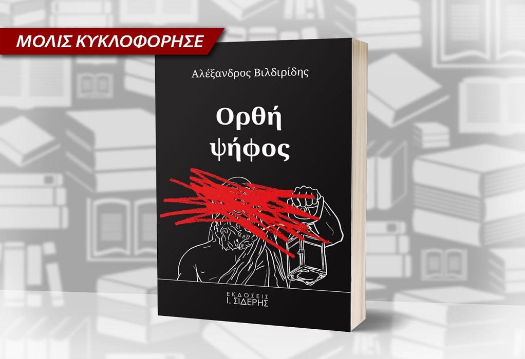 Ο Αλέξανδρος Βιλδιρίδης μιλά για το βιβλίο του «Ορθή Ψήφος» (ΗΧΗΤΙΚΟ)