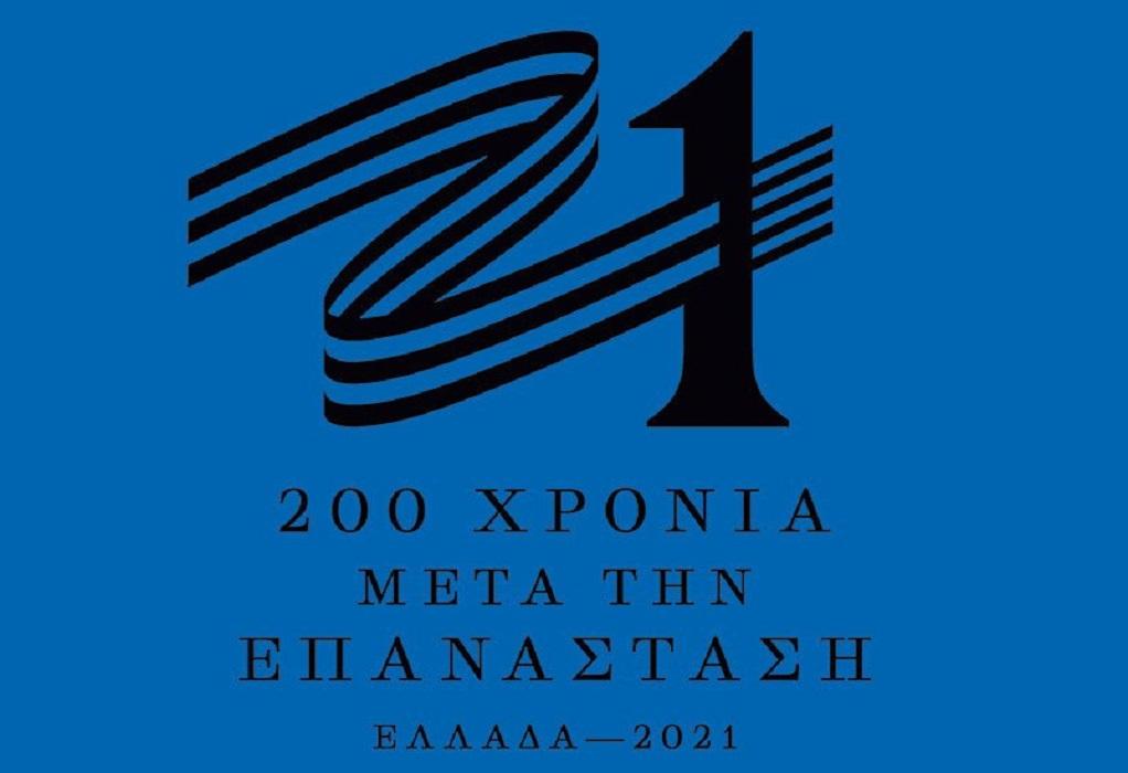 Διαθέσιμα προς πώληση τα επετειακά προϊόντα με το σήμα της Επιτροπής «Ελλάδα 2021»