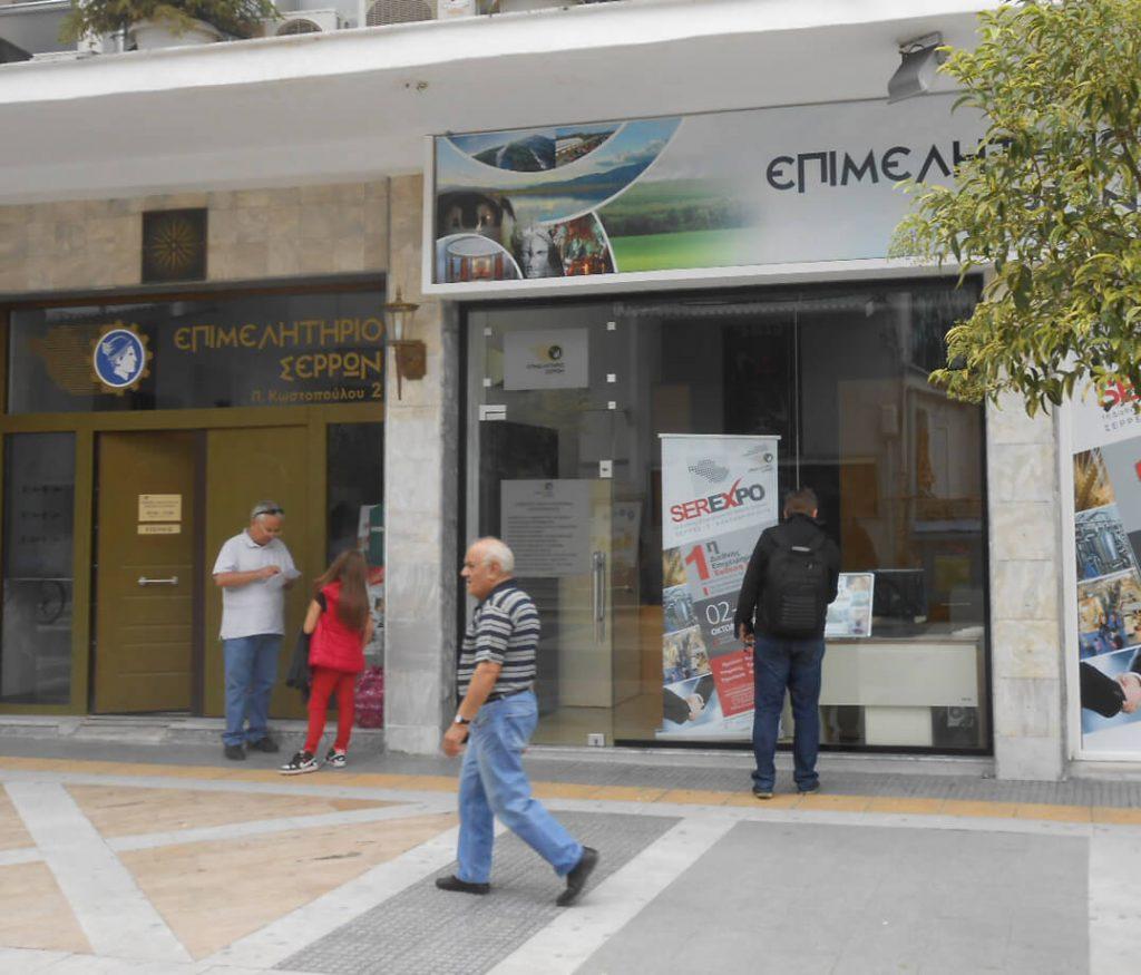 Επιμελητήριο Σερρών: Άμεση λειτουργία λιανεμπορίου με «click in shop»
