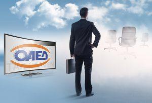 ΟΑΕΔ: Ξεκινούν οι αιτήσεις των επιχειρήσεων για το νέο πρόγραμμα επιδότησης