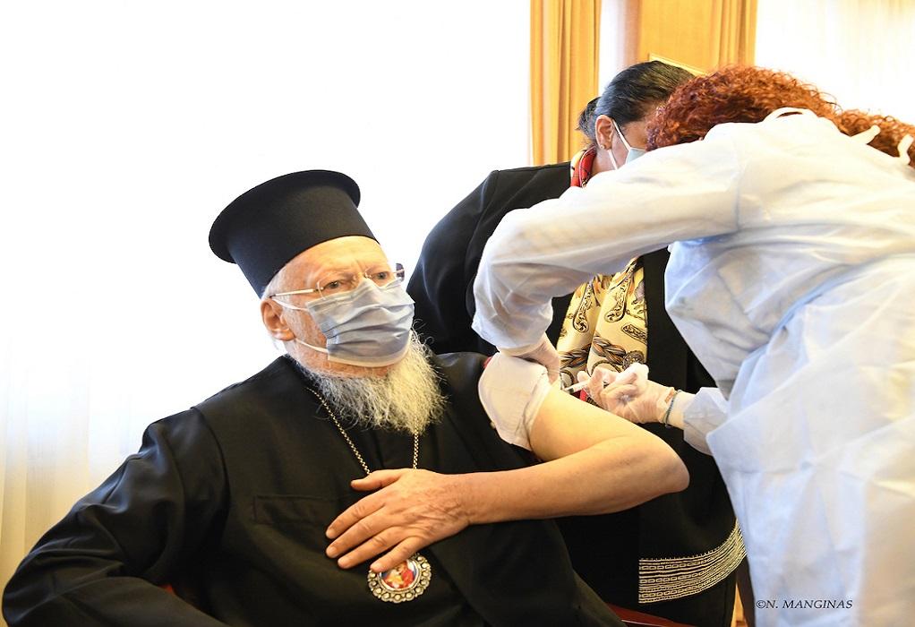 Ο Βαρθολομαίος εμβολιάστηκε κατά του κορωνοϊού