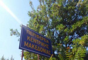Κ. Μακεδονία: Σύγκληση του περιφερειακού συμβουλίου σε τακτική συνεδρίαση