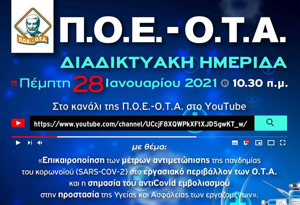 Βατόπουλος, Λινού στην ημερίδα της Π.Ο.Ε-Ο.Τ.Α.
