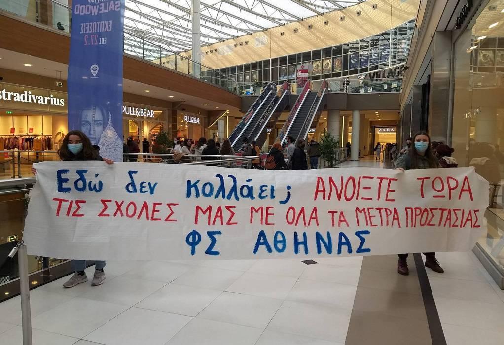 «Εδώ δεν κολλάει;»: Παρέμβαση φοιτητών σε εμπορικό κέντρο στην Αθήνα