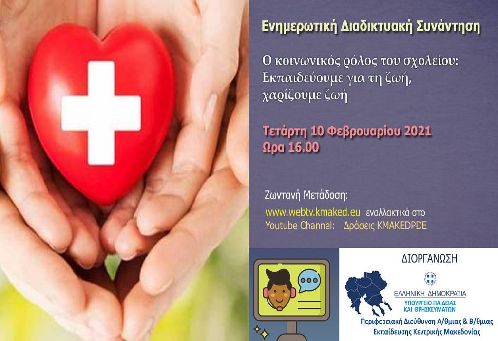 Εκδήλωση για τον κοινωνικό ρόλο του σχολείου και εθελοντική αιμοδοσία